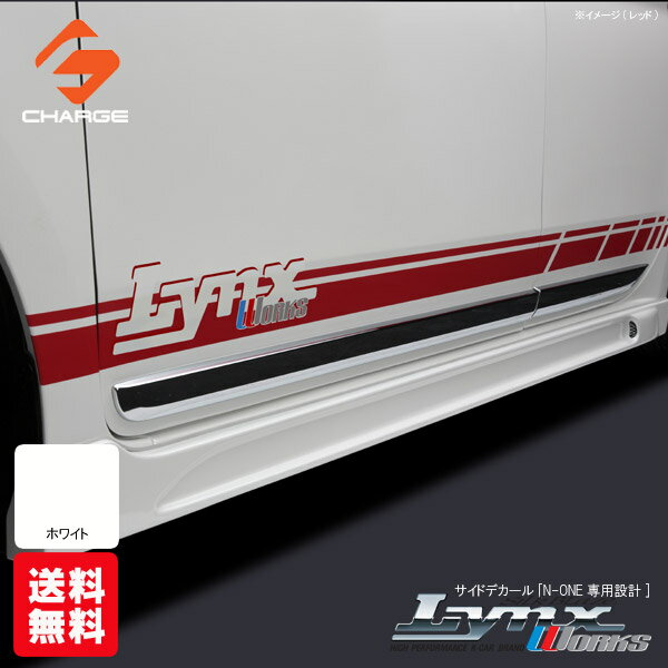 [送料無料]シルクブレイズ/LynxWorksサイドデカール[N-ONE専用設計] ホワイト