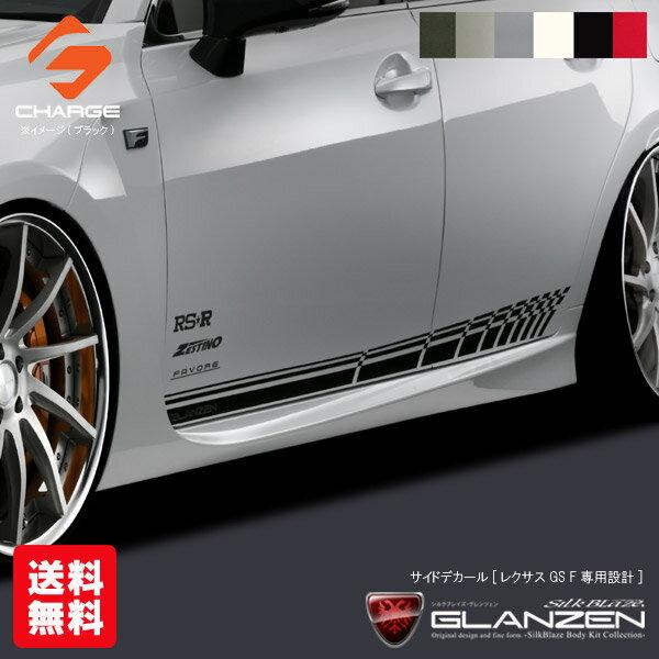 [ 送料無料 ] レクサスGS F 専用設計サイドデカール グレンツェン/GLANZEN