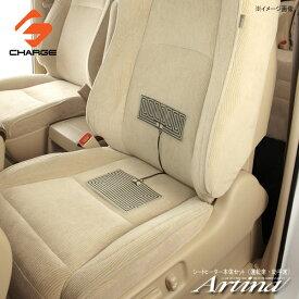 シートヒーター本体セット(運転席・助手席)アルティナシートカバー専用Artina/アルティナ