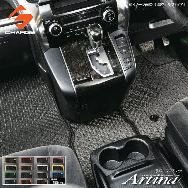 170系シエンタ(ハイブリッド車/2WD/寒冷地仕様)[オーバーロックカラーが選べる]ラバーフロアマット1台分セットアルティナ