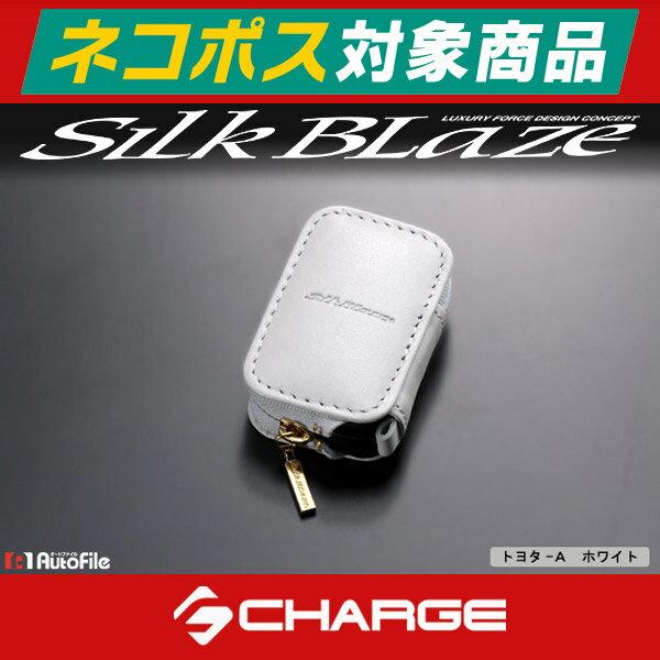 【ネコポス対象】シルクブレイズ 本革スマートキーケース[トヨタ A-TYPE/白(ホワイト)]