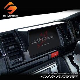 200系ハイエース 4型 標準 車種専用 ナビバイザー ブラック シルクブレイズ