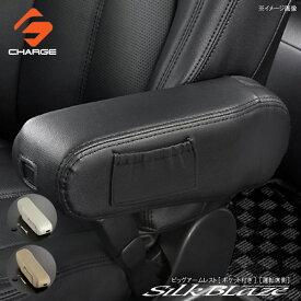シルクブレイズ ビッグアームレスト[ポケット付き][運転席側]80系ノア/ヴォクシー前期