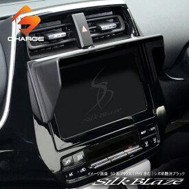 50系プリウス ( PHV含む) 車種専用ナビバイザー[シボ柄艶消ブラック]シルクブレイズ