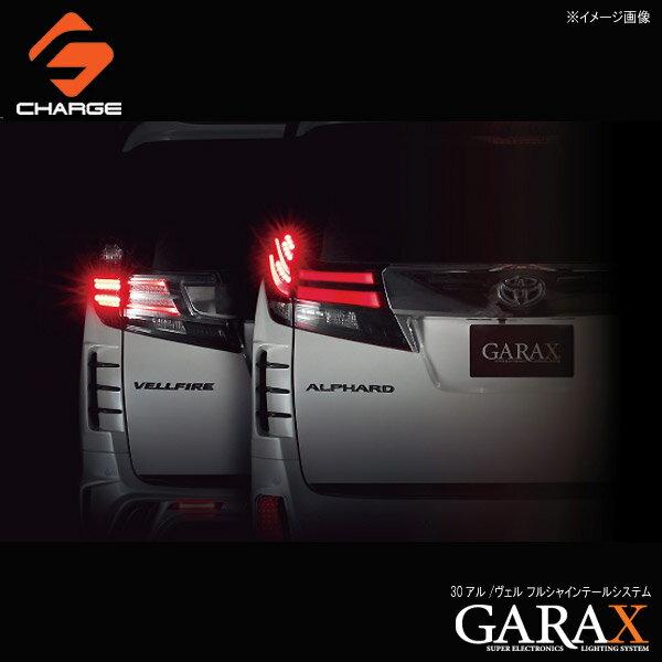即納 30系アルファード/30系ヴェルファイア 前期 4灯化フルシャインテールシステム GARAX / ギャラクス