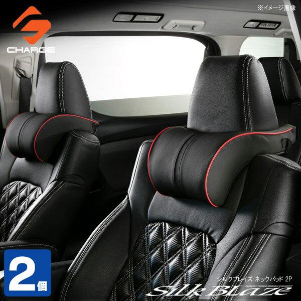 ネックパッド ブラック/レッドパイピング 2個セット 車用 シルクブレイズ / SilkBlaze
