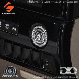 ジオ(GIO)クリスタルプッシュスターターボタンクロームカバートヨタ/レクサス用[ブラッククローム]