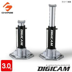 オールアルミニウム ジャッキスタンド 3.0tデジキャン/DIGICAM