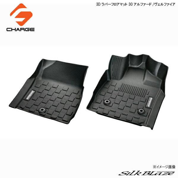 トヨタ 30系 アルファード / ヴェルファイア 3Dフロアマット フロント(左右set)シルクブレイズ