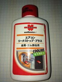 ウルト エアコンリークストップ・プラス  R-12/R-134a エアコンガスリーク 蛍光剤配合  予防としてもOK  ACリークストップ・プラス 60ml 注入工賃含む