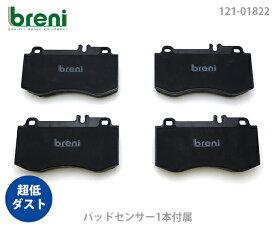 【超低ダスト】ブレーキパッドセットbreni(ブレーニ)DFPシリーズ フロント用センサー1本付属メルセデスベンツEクラス CLSE350 E550 E400CLS350 CLS400■あす楽対応(21822A)