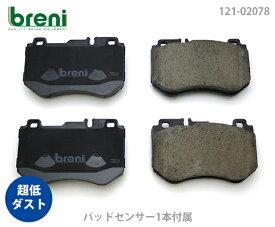 【超低ダスト】ブレーキパッドセットbreni(ブレーニ)DFPシリーズ フロント用センサー1本付属メルセデスベンツCクラスC180 C200 C220d■あす楽対応(22078A)