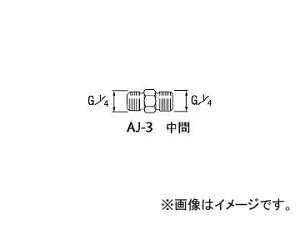 アネスト岩田/ANEST-IWATA エアー用継手 中間 G1/4 AJ3(2836289) JAN:4538995003134