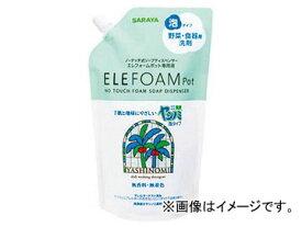 サラヤ ヤシノミ洗剤泡 EF500mLスパウト 42096(4960564)