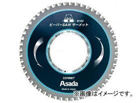 アサダ ビーバーSAW サーメットB165 EX7010497(4961218)