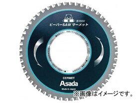 アサダ ビーバーSAW サーメットB155V EX7010498(7605269)