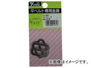 ユタカ 金具 板送り 25mm用 JK-02(7540612) 入数:1袋(2個)