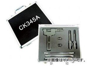 カタヤマ チェーンカッターセット CK345A(8049019)