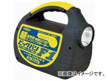 日動 エンジンスターター ビッグバンF1 BOX付 AS-1224JS-S-BOX(8202903)