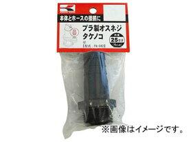 工進 プラ製オスネジタケノコ25mm PA-042(7973951)