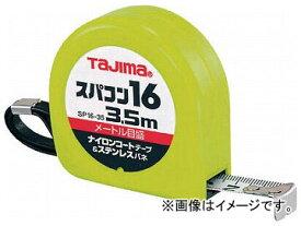 タジマ スパコン16 5.5m/メートル目盛/ブリスター SP1655BL(8199632)