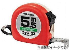 タジマ ロック-22 5.5m/尺相当目盛付/ブリスター L2255SBL(8134569)