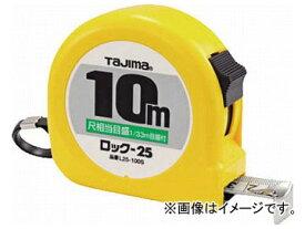 タジマ ロック-25 10m尺相当目盛付ブリスター L25100SB(8134571)