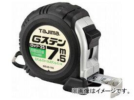 タジマ Gステンロック-25 7.5m/尺相当目盛付/ブリスター GSL2575SBL(8134349)