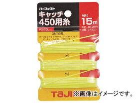 タジマ パーフェクトキャッチ450用糸 PC-ITOL(8134580)