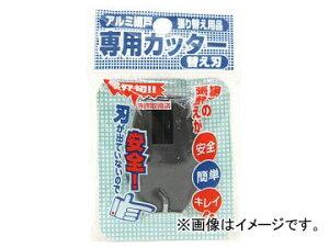 Dio 網戸専用カッター 替刃 ダークグレイ 210744(8194843)