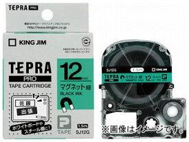 キングジム テプラPROテープ マグネット緑/黒文字 SJ12G(7812906)