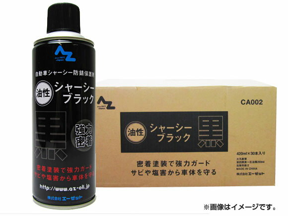 AZ/エーゼット シャーシーブラック 油性 420ml 品番:CA002 JAN:4960833002717 入数:30本