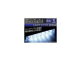 AP デイライト LED (デイタイムライト) AP-LED-DL-K 入数:1セット(左右)