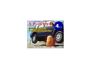 AP エアージャッキ スパイク 4トン RV4WD 4×4 AP-SP4