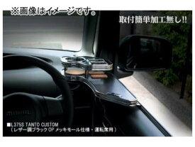 乱人 サイドテーブル 標準カラー セカンド右 トヨタ ヴィッツ NCP/SCP10・13・15 1999年〜