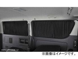 ケースペック アルティナ プライバシーカーテン リアキット ブラック トヨタ/TOYOTA ハイエース S-GL 標準ボディ