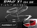 AP テールランプカバー ABSメッキ AP-BMW-X1-TAIL 入数:1台分セット(4pcs) BMW X1 E84 前期 2010年04月〜2012年09月