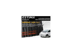 AP 専用カーテンセット APCT05 入数:1台分(12PCS) トヨタ エスティマ ACR30W/ACR40W/MCR30W/MCR40W