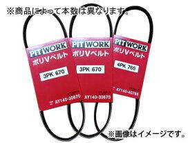 日産/ピットワーク クーラー用ベルト AY140-4071M スズキ/SUZUKI Kei MRワゴン アルト アルトラパン セルボ パレット ワゴンR