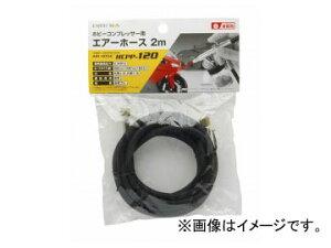 アースマン/EARTH MAN ホビーコンプレッサー用エアホース 2m HCPP-120 品番:1401818 JAN:4907052378674