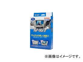 データシステム テレビキット オートタイプ NTA535 JAN:4986651190498 ニッサン スカイラインクロスオーバー J50 2009年07月〜