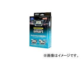 データシステム テレビ&ナビキット スマートタイプ NTN-11S JAN:4986651170926 ニッサン スカイラインクロスオーバー J50 2009年07月〜