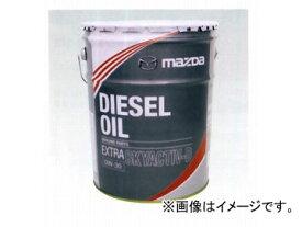 マツダ/MAZDA 出光興産 エンジンオイル ディーゼルエクストラ SKYACTIV-D (0W-30) 20L K020 W0 537E