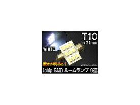 AP 1チップ SMD LEDルームランプ ホワイト T10×31 9連 AP-LED-5040