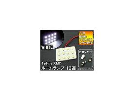 AP 1チップ SMD LEDルームランプ ホワイト T10/BA9s/T10×31ソケット3個付き 3×4 12連 AP-LED-5041