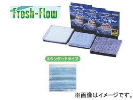 日東工業 カーエアコンフィルタ Fresh-Flow スタンダードタイプ(N) 23-002N ミツビシ コルト Z2#A・27AG 2002年11月〜 JAN:4976135001754