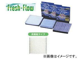 日東工業 カーエアコンフィルタ Fresh-Flow 高機能タイプ(K) 25-001K イスズ ジェミニ MJ4・5・6 1997年01月〜2000年08月 JAN:4976135001372