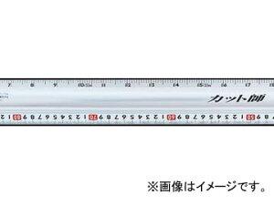 シンワ測定 アルミカッター定規 カット師 1m 併用目盛 65090 JAN:4960910650909