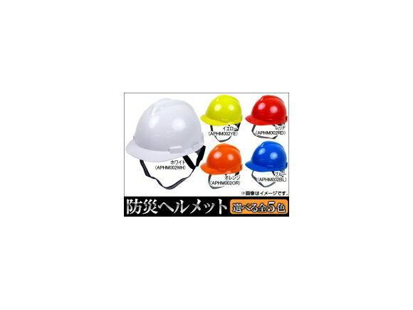 AP 防災ヘルメット/安全ヘルメット/避難ヘルメット 選べる5カラー APHM002