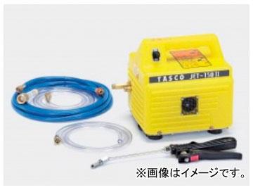 タスコジャパン 小型洗浄機(タンク兼用ケース付) TA352G